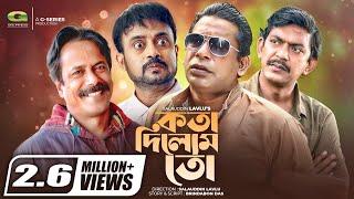 Kotha Dilem To | Drama | All Episodes | Chonchol Chowdhury | Moshorof Karim | A Kha M Hasan