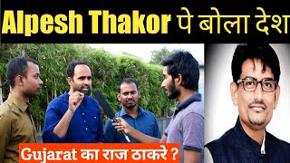 Public Reaction on Alpesh Thakor || PRB