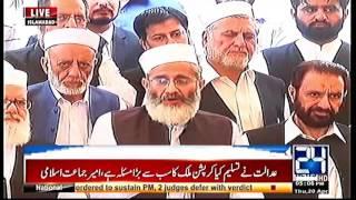 JI Ameer Siraj ul Haq media talk in Islamabad | 24 News HD (Complete)