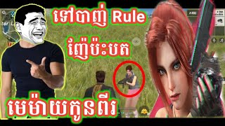 ញ៉ែប៉ះបតមេម៉ាយកូនពីរ 😂 អាតេវ Rule of Survivor funny video games