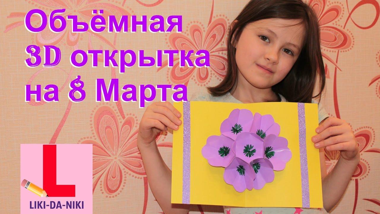 Как сделать 3d открытку маме на день рождения 111