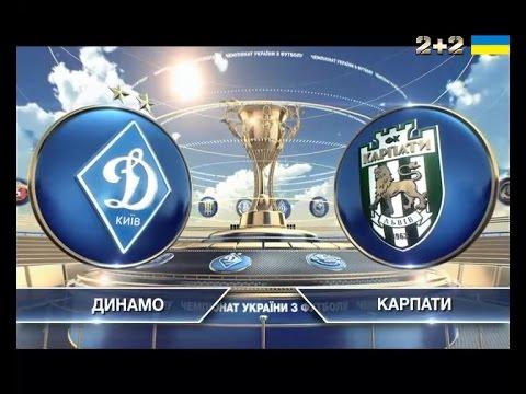 Динамо - Карпаты - 4:1. Обзор матча