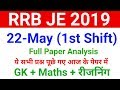 RRB JE 22 may 2019 first shiftFull paper Analysis//Railway JE paper 22-5-2019// thumbnail