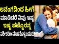 ಲವಂಗದಿಂದ ಹೀಗೆ ಮಾಡಿದರೆ ನಿವು ಇಷ್ಟ ಪಟ್ಟೊರನ್ನ ವಶೀಕರಣ ಮಾಡಕೊಳ್ಳಬಹುದು? | BEST tips kannada tips life style thumbnail