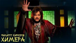 Клип Липа Киркоров - Химера