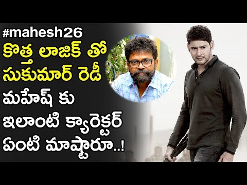 Sukumar New Logic for #maheshbabu 26th Movie | Mahesh Babu in Gray Shade role | Movie Blends