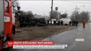 Внаслідок аварії військового КРАЗа на Запоріжжі загинув український сержант
