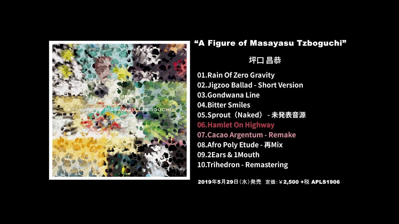 坪口昌恭 - ベストアルバム 新譜「A Figure of Masayasu Tzboguchi」2019年5月29日発売予定 アルバム試聴動画を公開 thm Music info Clip