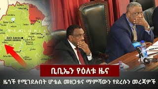 BBN Daily Ethiopian News January 8, 2018
