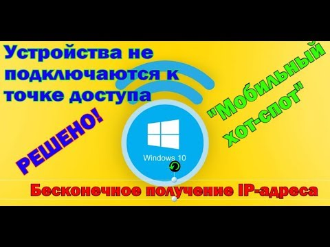Устройства не подключаются к точке доступа в Windows 10. Бесконечное получение IP-адреса