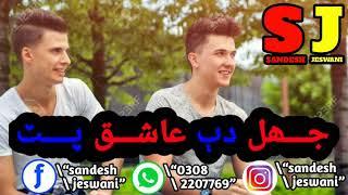Jhal dab ashiq putr sindhi whatsapp status song