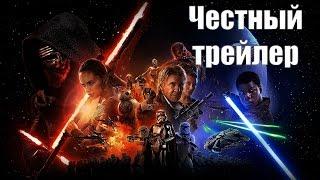 Честный трейлер Звездные войны: Пробуждение силы [No Sense озвучка]