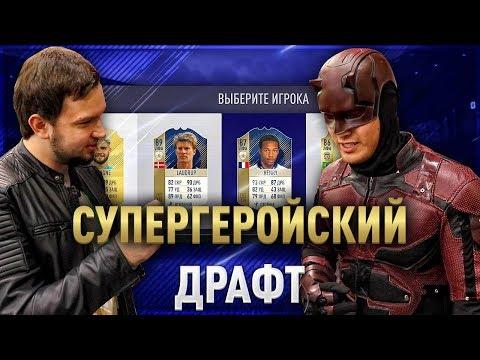 СУПЕРГЕРОИ СОБИРАЮТ ФУТ-ДРАФТ FIFA 18