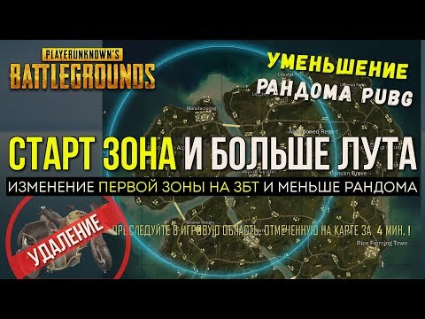 PUBG ОБНОВЛЕНИЕ СИНЕЙ и КРАСНОЙ ЗОНЫ / PLAYERUNKNOWN'S BATTLEGROUNDS ( 04.04.2018 )