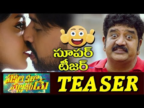 Sakalakala Vallabhudu Movie Teaser | Telugu New Trailers 2018 | YOYO TV Channel