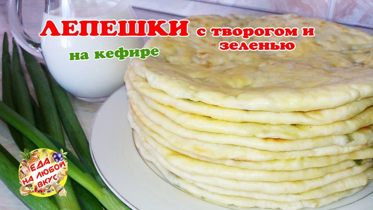 Лепёшки на кефире на сковороде без масла рецепт