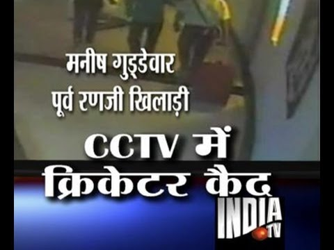 Ex-Ranji player caught on CCTV with Bookies