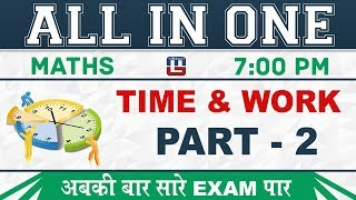 Time & Work | Part 2 | All In One Class | Maths | All Competitive Exams | 7:00 PM