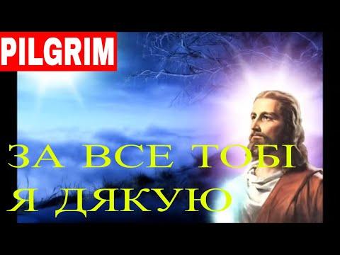 За все Тобі я дякую 💗 I thank You | Ukrainian song