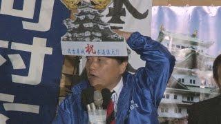 名古屋市長に河村氏4選