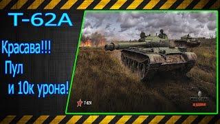 Т-62А.  Красава!!! Пул и 10к урона!!! Лучшие бои World of Tanks