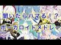 【聞けばハマる!】リズム◎歌詞◎のボカロメドレー(歌い手ver.) thumbnail