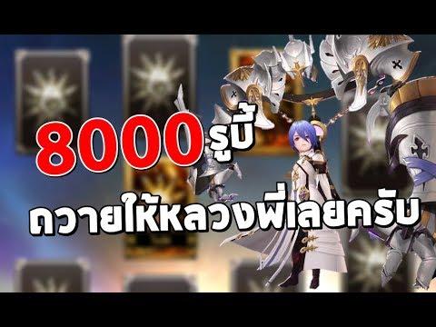 [Seven Knights] 8000 บี้หาหลวงพี่ปลาทอง ได้โปรดเมตตาข้าด้วยเถิดดดดดด