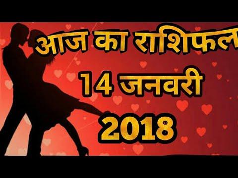 Cover Lagu Aaj Ka Rashifal 14 January 2018 dainik rashifal in hindi today daily horoscope आज का राशिफल