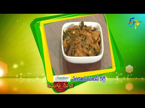 Vankaya Mutton Curry | Telugu Ruchi | 5th September 2018 | ETV  Telugu