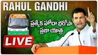 Rahul Gandhi LIVE | Congress Pratyeka Hoda Bharosa Praja Yatra In Tirupati | ABN LIVE