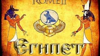 Видео прохождение игры рим тотал вар 2 за египет