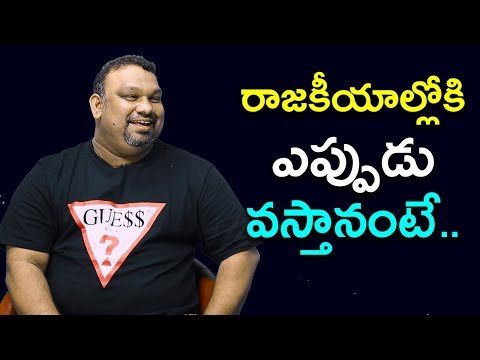 Kathi Mahesh Reveals Shocking Facts About Entering Into Politics | Kathi Mahesh Special Interview