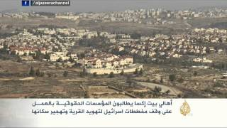 قرار إسرائيلي بالسيطرة على أراض بشمال القدس