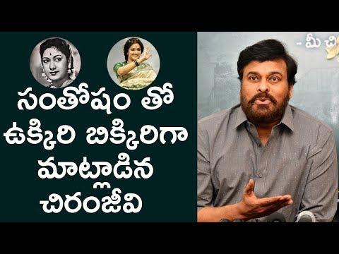Chiranjeevi Uncontrolled Emotional Speech On Mahanati Movie Success |Mahanati Felicitation|Filmymonk
