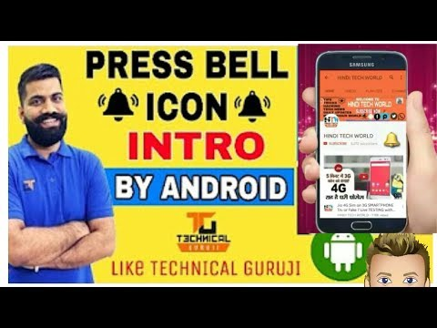 How To Make Subscribe Bell Intro Like Technical Guruji In Android【Hindi 】