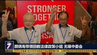 20181116 ntv7华语新闻网络同步直播