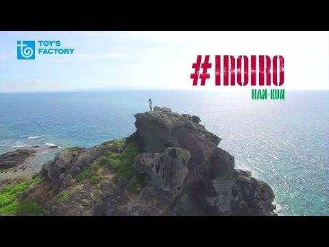 AUG.24 2016 | HAN-KUN – #IROIRO