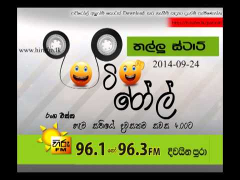 24th September 2014 - Hiru FM Pati Roll