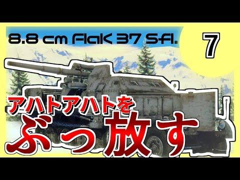 【ゆっくり実況】#7 WTを狂わせたハーフトラック【WarThunder・アハトラ・ドイツ・戦争ゲーム】 thumbnail