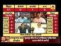 UP-Bihar bypoll result: BJP leader Gaurav Bhatia says it is too soon to announce the resul MP3