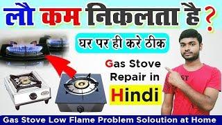 How to fix Single Gas Stove Low flame घर पर ही सिंगल गैस चूल्हे के कम लौ को कैसे ठीक करे