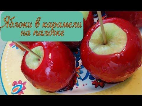 Как приготовить яблоки - видео