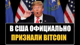 США ОФИЦИАЛЬНО ПРИЗНАЛИ BITCOIN! Фьючерсы на Криптовалюты Easy Bizzi