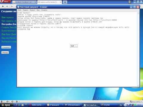 Взлом ICQ (Hacking icq) Как взломать асю с помощью программы. взлом ICQ.
