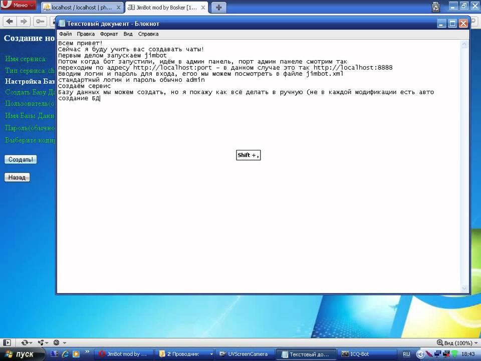 6 Сообщений. взлом ICQ (Hacking icq) Как взломать асю с помощью программы.