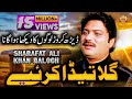 Gilla Teda Kariay ►Sharafat Ali Khan Baloch  ►Latest Punjabi And Saraiki Super Hit Song 2017 MP3