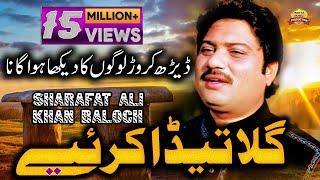 Gilla Teda Kariay ►Sharafat Ali Khan Baloch  ►Saraiki Punjabi Song | Official Song Full HD  Video