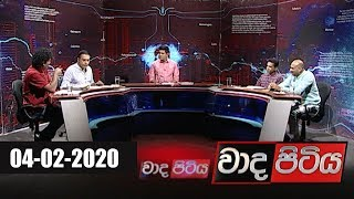 Waada Pitiya 2020-02-04