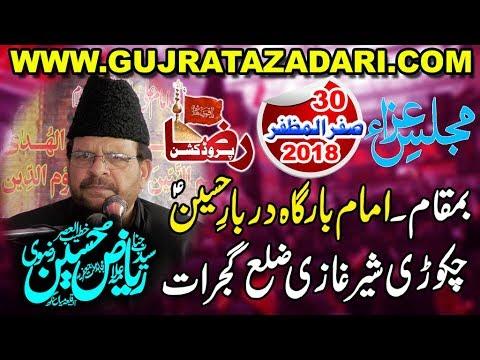 Allama Riaz Hussain Razvi | 30 Safar 2018 | Chakori Shar Ghazi (www.Gujratazadari.com )