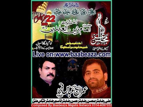 Majlis e Aza Molana Imran Abbas Qumi 22 Muharram 2018 Kirto Sharif (www.baabeaza.com)